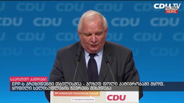 EPP-ს პრეზიდენტი თბილისშია და პატიმრობაში მყოფ უგულავას, მერაბიშვილსა და ახალაიას მოინახულებს