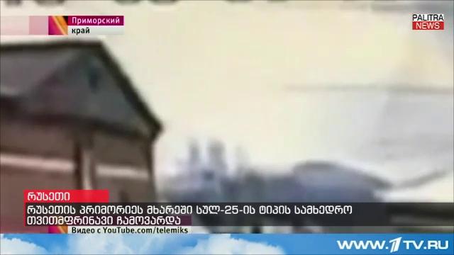 რუსეთში სამხედრო თვითმფრინავი დასახლებულ პუნქტში ჩამოვარდა და აფეთქდა