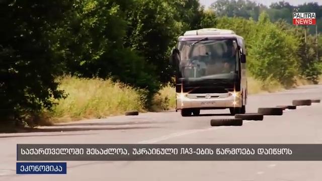 საქართველოში შესაძლოა, უკრაინული ЛАЗ-ების წარმოება დაიწყოს