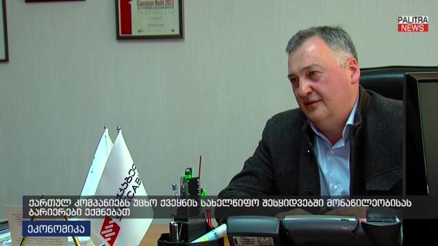 ქართული კომპანიები მეზობელი ქვეყნების ტენდერებში ვერ მონაწილეობენ
