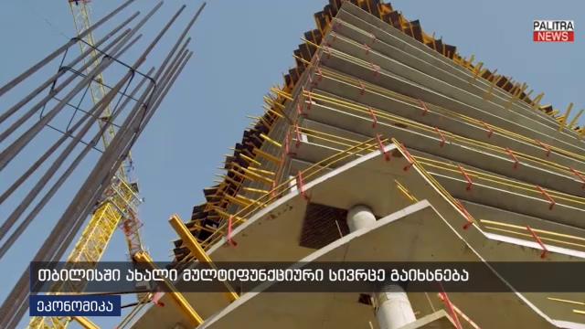 თბილისში ახალი მულტიფუნქციური სივრცე გაიხსნება
