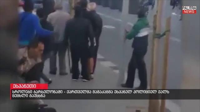 ქართველმა მამაკაცმა ესპანეთში პოლიციელ ქალს ცეცხლი გაუხსნა
