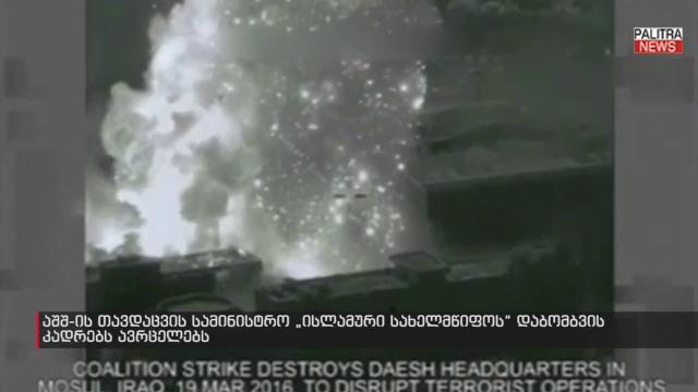 """აშშ-ის თავდაცვის სამინისტრო """"ისლამური სახელმწიფოს"""" დაბომბვის კადრებს ავრცელებს"""