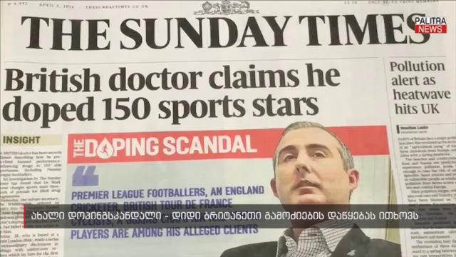ბრიტანელმა ექიმმა 150-მდე სპორტსმენს აკრძალული პრეპარატები გამოუწერა - ახალი სკანდალი სპორტულ სამყაროში