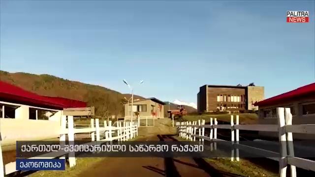 ქართულ-შვეიცარიული საწარმო რაჭაში