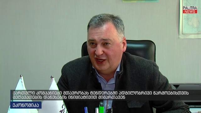 ქართული კომპანიები ტენდერებში ადგილობრივი წარმოებისთვის შეღავათების დაწესებას ითხოვენ