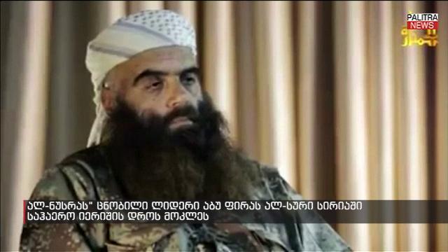 ამერიკელებმა ცნობილი ტერორისტი ალქაიდას მაღალი რანგის ლიდერების შეხვედრისას მოკლეს
