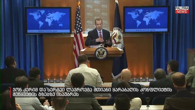რა საუბარი შედგა აშშ-ისა და რუსეთის საგარეო უწყებების ლიდერებს შორის მთიანი ყარაბაღის კონფლიქტთან დაკავშირებით