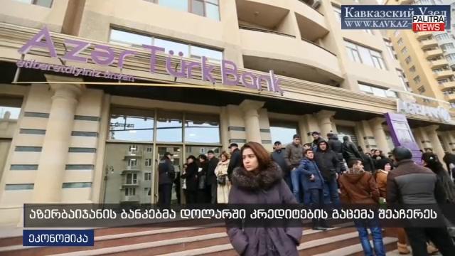 აზერბაიჯანის ბანკებმა დოლარში კრედიტების გაცემა შეაჩერეს