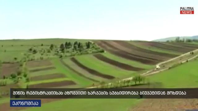 მიწის რეგისტრაციისას აზომვით ხარჯებს სახელმწიფო დაფარავს