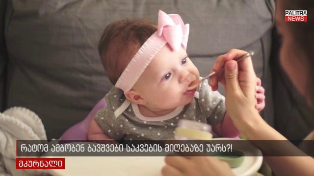 რატომ ამბობენ ბავშვები საკვების მიღებაზე უარს?