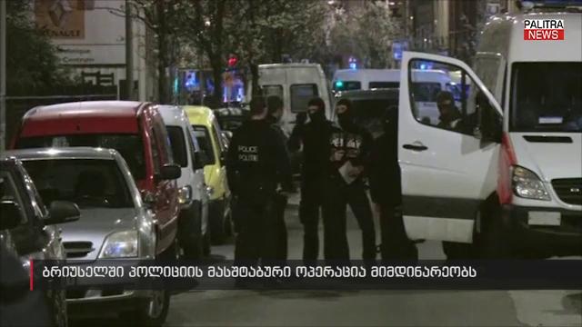 ბრიუსელში პოლიციის მასშტაბური ოპერაცია მიმდინარეობს