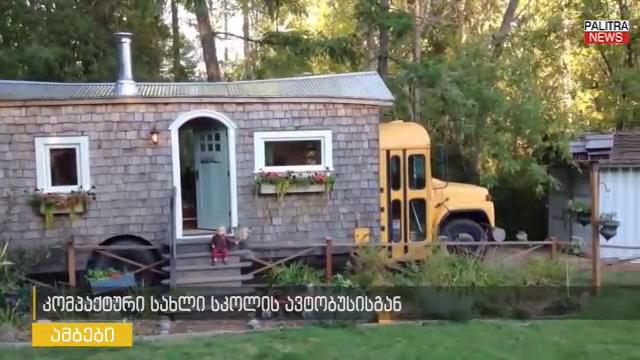 კომპაქტური სახლი სკოლის ავტობუსში - დაათვალიერეთ ტომპსონების ლამაზი საცხოვრებელი