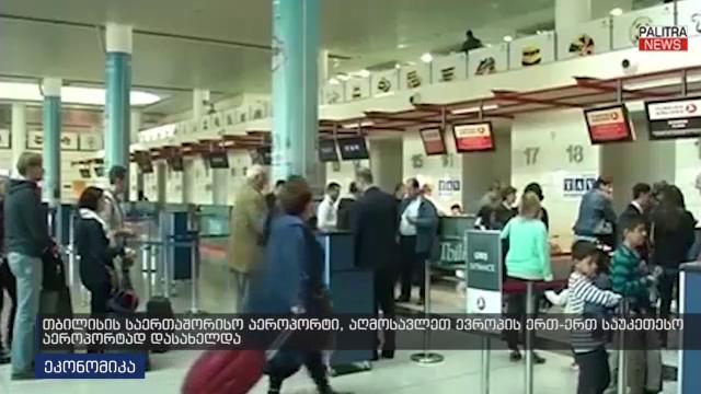 თბილისის საერთაშორისო აეროპორტი აღმოსავლეთ ევროპაში ერთ-ერთ საუკეთესოდ დასახელდა