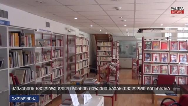 კავკასიაში ყველაზე დიდი წიგნის მუზეუმი საქართველოში გაიხსნება
