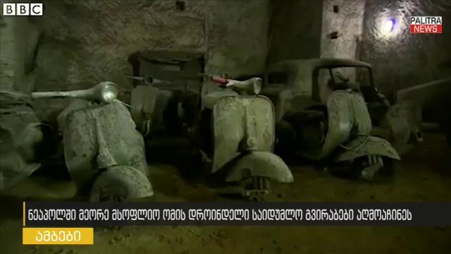 ნეაპოლში მეორე მსოფლიო ომის დროინდელი საიდუმლო გვირაბები აღმოაჩინეს