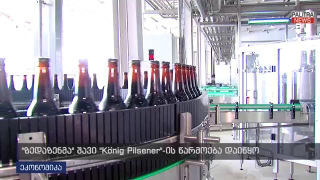 """""""ზედაზენმა"""" შავი König Pilsener-ის ჩამოსხმა დაიწყო, რომელიც ხელმისაწვდომ ფასად გაიყიდება"""
