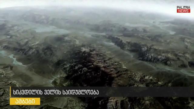 სიკვდილის ველისა და მოსრიალე გიგანტური ქვების საიდუმლო - NASA-მ უცნაური მოვლენა ამოხსნა