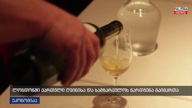 ქართული ღვინო და სამზარეულო საერთაშორისო გამოფენაზე ლონდონში
