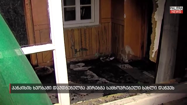 პანკისის ხეობაში საცხოვრებელი სახლი დაწვეს - თვითმხილველები დანაშაულის დეტალებს ჰყვებიან