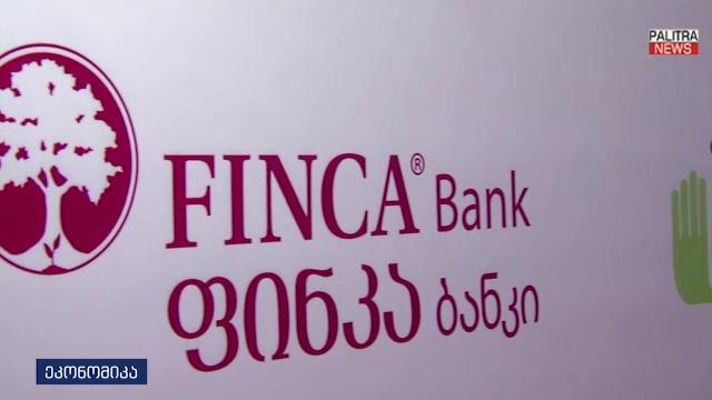 """""""ფინკა ბანკი"""" საქართველოში პირველია, რომელიც SMART სერტიფიკატის მფლობელი გახდა"""