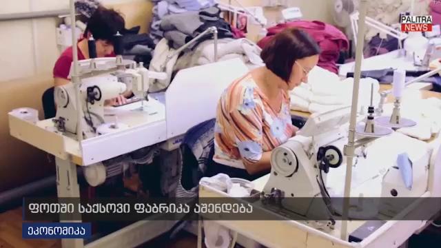 ქართულ-თურქული ინვესტიციით, ფოთში საქსოვი ფაბრიკა აშენდება