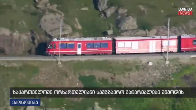 საქართველოში 2-სართულიანი სამგზავრო მატარებელი შემოდის