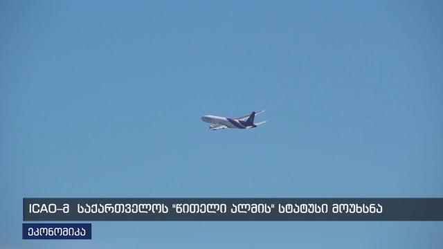 """ICAO-მ საქართველოს """"წითელი ალმის"""" სტატუსი მოუხსნა"""