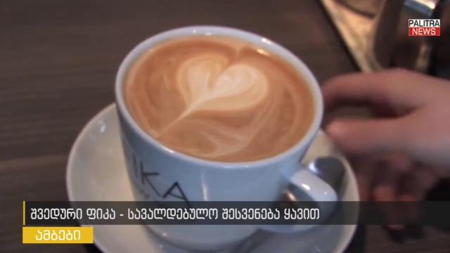 სავალდებულო შესვენება ყავით - შვედური ფიკა