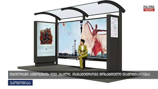 თბილისში ავტობუსის 700 ახალი მოსაცდელი დამონტაჟდება