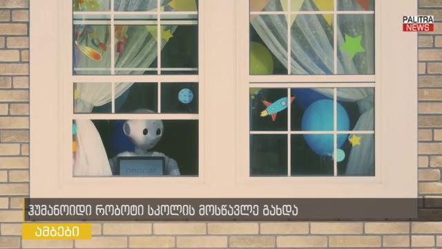 """ჰუმანოიდი რობოტი """"პეპერი"""" პირველია, რომელიც სკოლის მოსწავლე გახდა"""