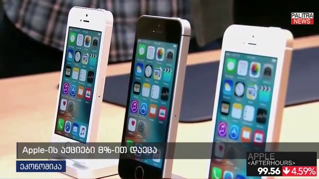 iPhone-ის გაყიდვები შემცირდა - Apple-ის აქციები 8%-ით დაეცა