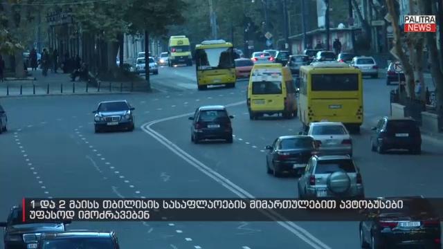 1 და 2 მაისს თბილისის სასაფლაოების მიმართულებით ავტობუსები უფასოდ იმოძრავებენ