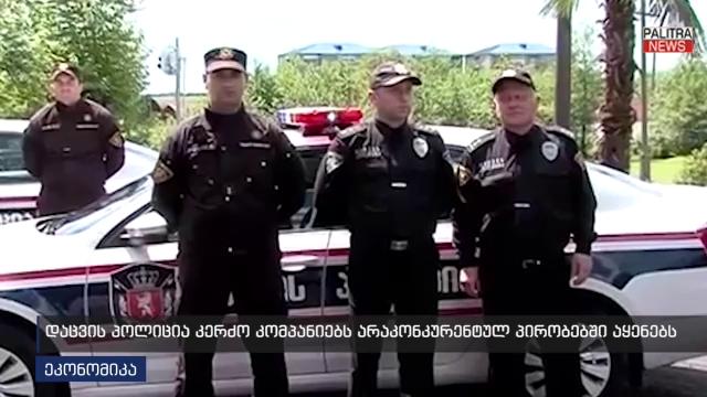 დაცვის პოლიცია სკანდალში გაეხვა - რას უჩივიან 125-ის სამსახურს სხვა დაცვითი კომპანიები?