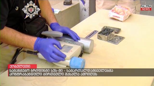 საგანგებო ბრიფინგი სუს-ში - სამართალდამცველებმა კონტრაბანდული ბირთვული მასალა ამოიღეს