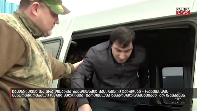 ოთარიკ ზუგდიდსკის აყვანის კადრები რუსეთიდან - ე.წ. კანონიერი ქურდი საქართველოშია დეპორტირებული