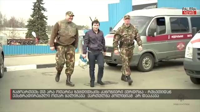 ჩამოართვეს თუ არა ოთარიკ ზუგდიდსკის კანონიერი ქურდობა - რუსეთიდან ექსტრადირებული ოთარ ყალიჩავა ქართულმა პოლიციამ არ დააკავა