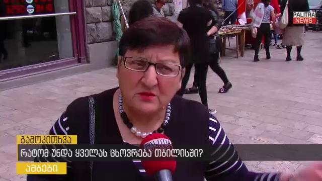 """რატომ უნდა ყველას ცხოვრება თბილისში? - """"ნაღდი თბილისელები დაჩაგრულები და დატანჯულები ვართ"""""""