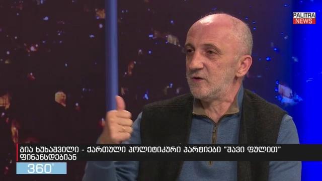 """""""შავი ფული"""" ქართულ პოლიტიკაში - წინასაარჩევნო მხილება გია ხუხაშვილისგან"""
