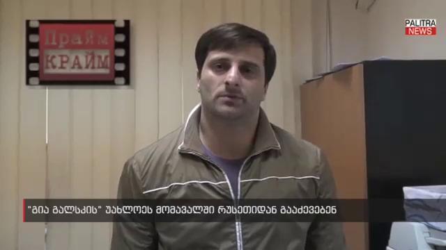"""ქართველ """"კანონიერ ქურდ"""" """"გია გალსკის"""" რუსეთიდან გააძევებენ"""
