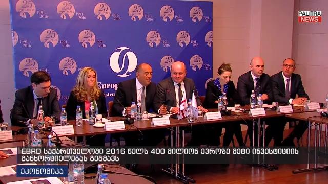 პროექტები, რომლებსაც EBRD საქართველოში წელს 400 მილიონ ევროზე მეტი ინვესტიციით განახორციელებს