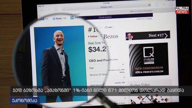 """ჯეფ ბეზოსმა """"ამაზონში"""" 1%-იანი წილი 671 მილიონ დოლარად გაყიდა"""