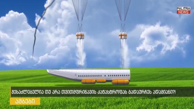 შესაძლებელია თუ არა თვითმფრინავის კატასტროფას გადაურჩეს ადამიანი?