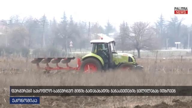 ფერმერები მიწის გადასახადის ტარიფების გადახედვას ითხოვენ - რას ითვალისწინებს ახალი პეტიცია?