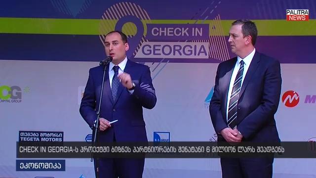 რამდენ მილიონს შეადგენს Check in Georgia-ს ფარგლებში 3 კონცერტის ბილეთებიდან მიღებული შემოსავალი?