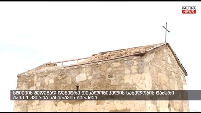 სტიქიამ რუისის ტაძარი სახურავის გარეშე დატოვა - მონასტრის წინამძღვარი და მოსახლეობა დახმარებას ითხოვენ