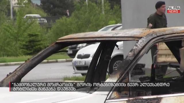 """""""კულას"""" მფლობელს მანქანა დაუწვეს"""
