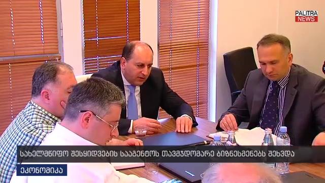 სახელმწიფო შესყიდვების სააგენტოს თავმჯდომარე ბიზნესმენებს შეხვდა