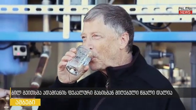 ბილ გეითსმა ადამიანის ფეკალიებისგან მიღებული წყალი დალია