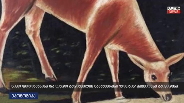 """ფიროსმანისა და გუდიაშვილის ნამუშევრები """"სოტბის"""" აუქციონზე რუსულ სექციაში გაიყიდება"""